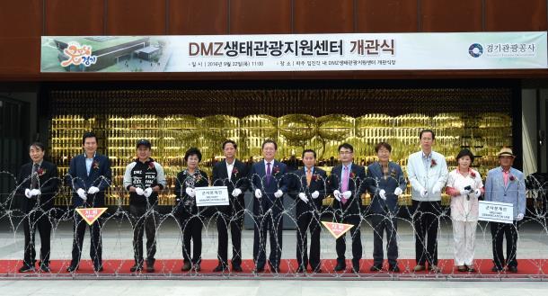 DMZ생태관광지원센터 개관식