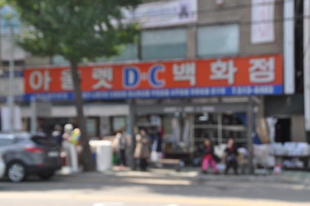탐방/아울렛 DC백화점