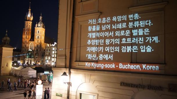 유네스코 문학창의도시 부천' 1년, 도시의 품격이 달라지다