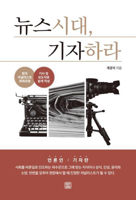 [신간]  <뉴스시대, 기자하라>, 정의로운 기자가 되는 길!