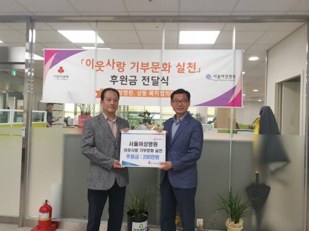 서울여성병원, 부천시 상동에 바자회 수익금 전달