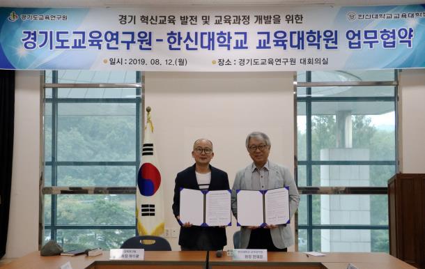 경기도교육연구원-한신대 교육대학원, 연구협력 위한 업무협약 체결