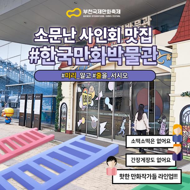 박태준-배성태-이무기...부천만화축제 만화가 황금 라인업 공개