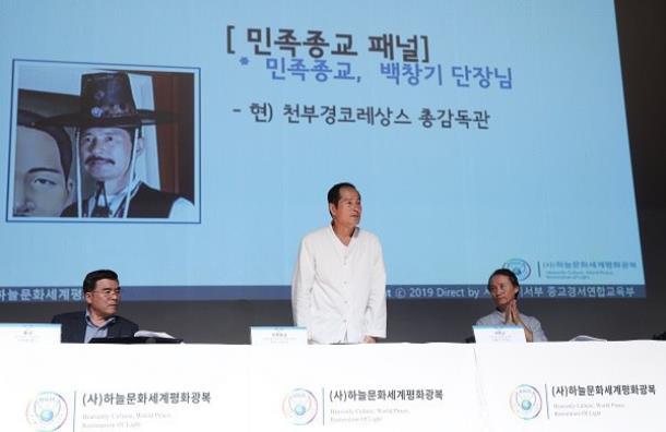 HWPL 서울경기서부지부, 918만국회의 초대 특집 '7대종단특별대담회'