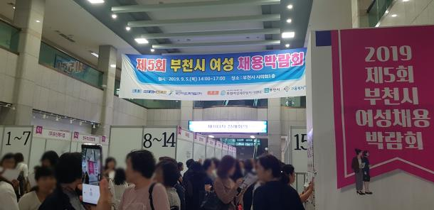 제5회 부천시 여성 채용박람회… 500여 명 방문 '성황'