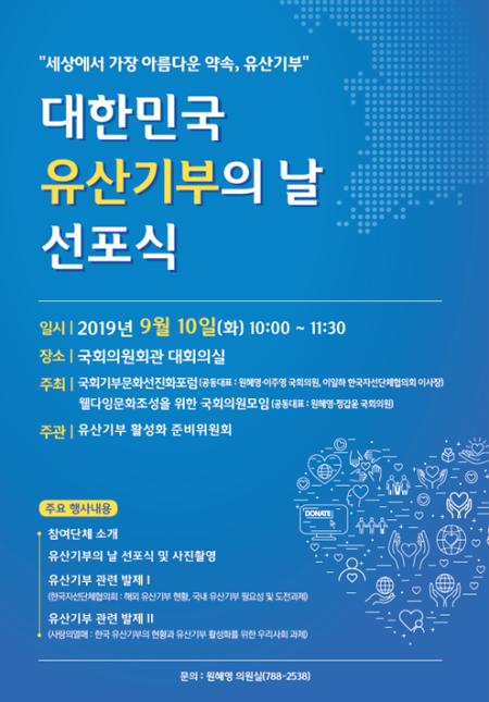 """9.10 """"대한민국 유산기부의날 선포식"""" 개최"""