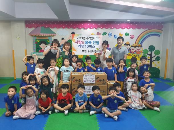 중앙어린이집, 부천동 복지협의체에 라면 전달