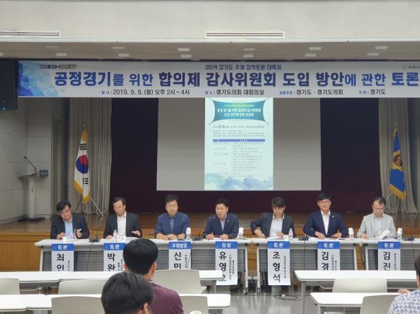 '공정경기를 위한 합의제 감사위원회 도입 방안에 관한 토론회' 개최