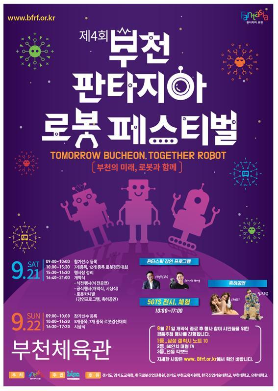제4회 부천판타지아 로봇페스티벌 개최