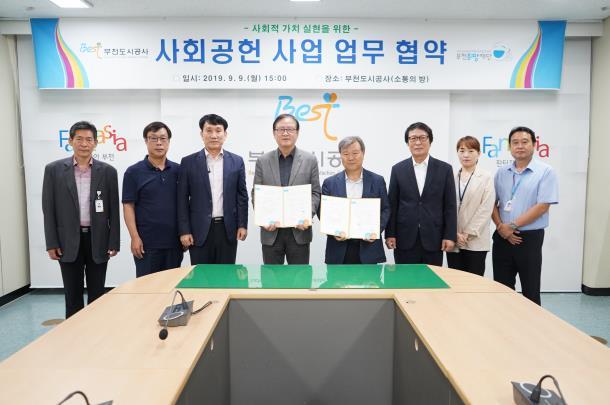 부천도시공사 부천희망재단과 손잡고 사회공헌 사업 추진