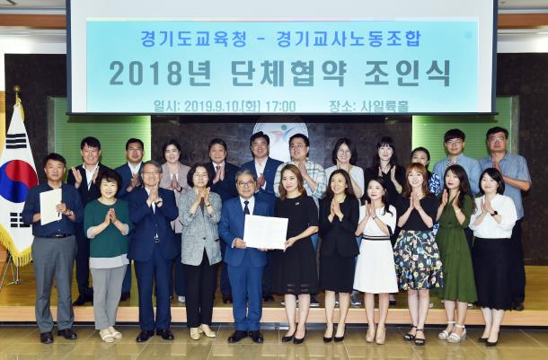 경기도 교사들 근무조건, 교권보호 강화 기대