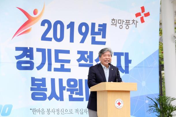 송한준 도의장,  2019 경기도 적십자 봉사원 대회 참석