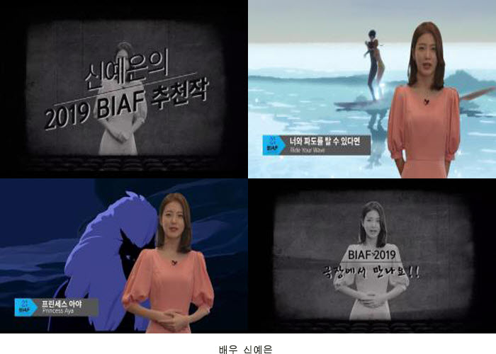 BIAF2019 홍보대사 배우 신예은의 추천작 7편!