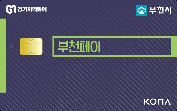 부천페이 발행 목표 250억 원 조기 달성!