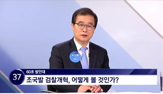 이건태 변호사, 방송토론 4번 연달아 출연, 민주당 박주민 이종걸 의원과 호흡 맞춰