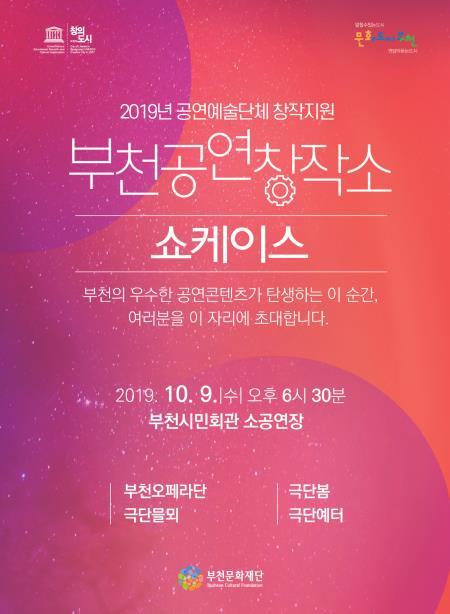 시민이 직접 평가하는 '부천표 공연'…9일 쇼케이스 열려