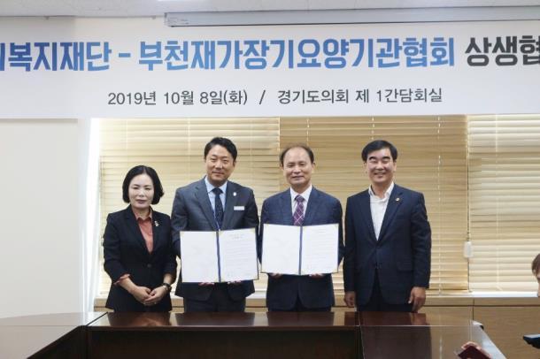 염종현 대표의원, 경기복지재단 – 부천재가장기요양기관협회 상생협약식 참석