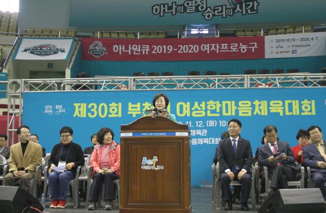 제30회 부천시 여성 한마음 체육대회 개최