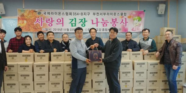 서부라이온스 클럽, 이웃 사랑 실천하는 '사랑의 김장 나눔봉사'