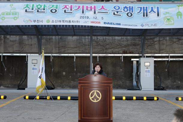 김동희 의장, 전기버스 도입 운행개시 및 시승행사 참석