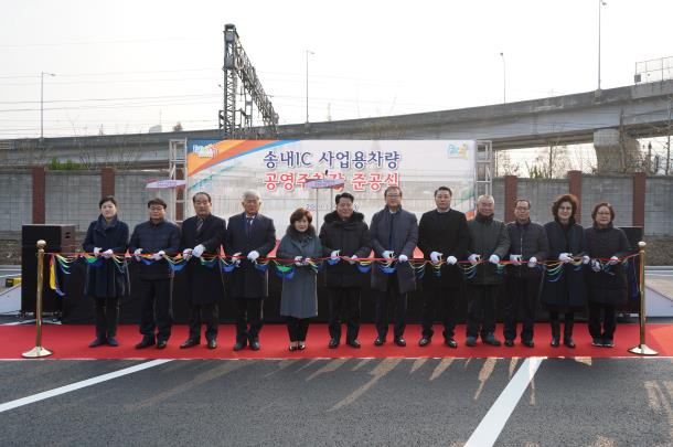 부천도시공사, 송내IC 사업용차량 공영주차장 준공식 열어