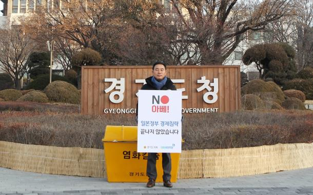 2020년에도 경기도의회 더불어민주당 의원들의 일본경제침략 규탄 1인시위는 계속된다