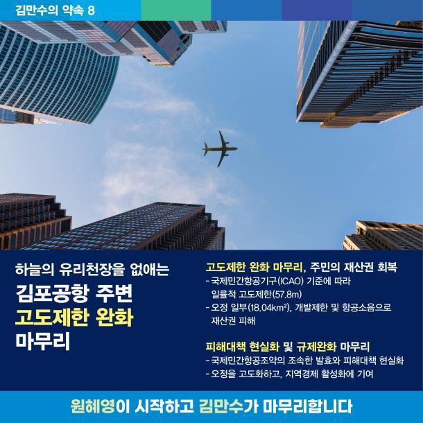 김만수 후보, '김포공항 고도제한 완화 마무리로 주민 재산권 회복' 8호 공약 발표