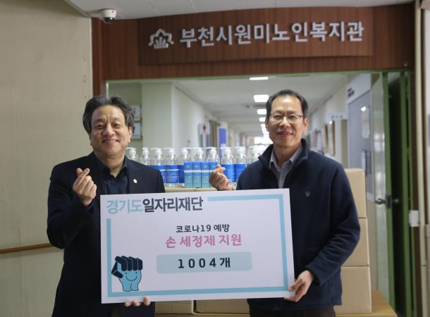 경기도일자리재단, 원미노인복지관에 손소독제 1004개 후원