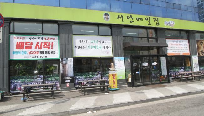 부천 '서안메밀집', 배달서비스 시작 '눈길'