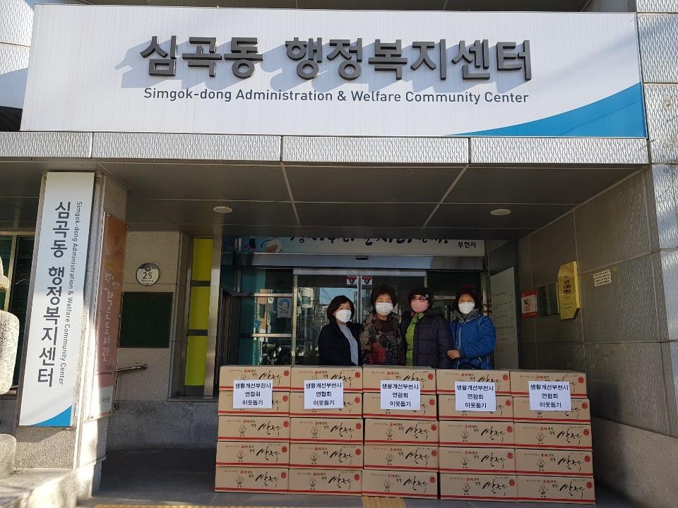 한국생활개선부천시연합회 이웃돕기 행사 진행