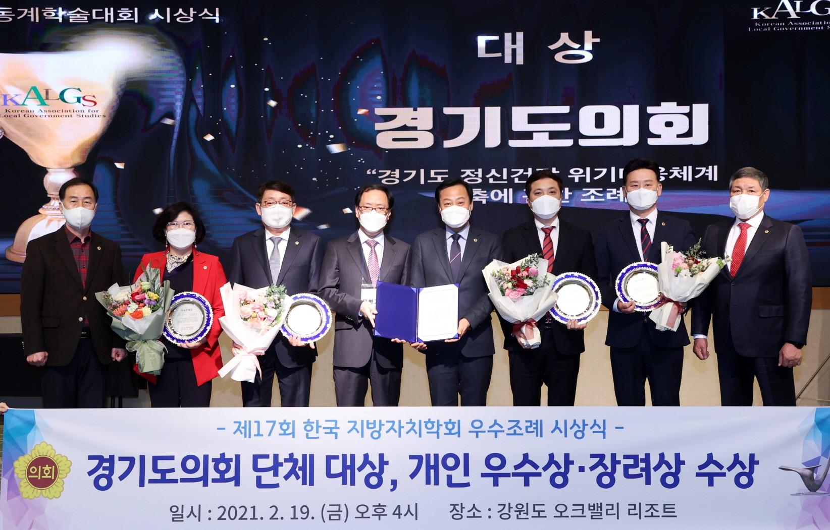 경기도의회, 한국지방자치학회 우수조례 단체 대상 수상