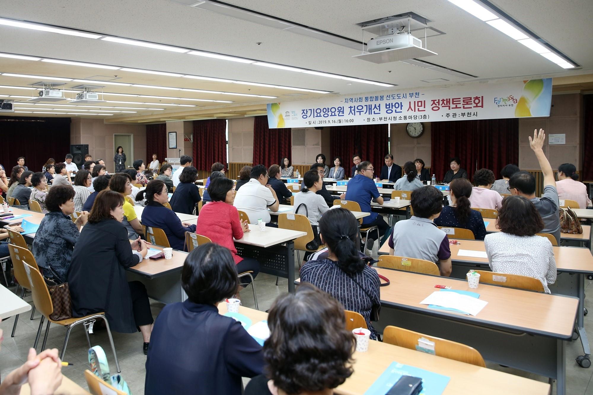 부천시장기요양요원지원센터 신규위탁법인 모집공고