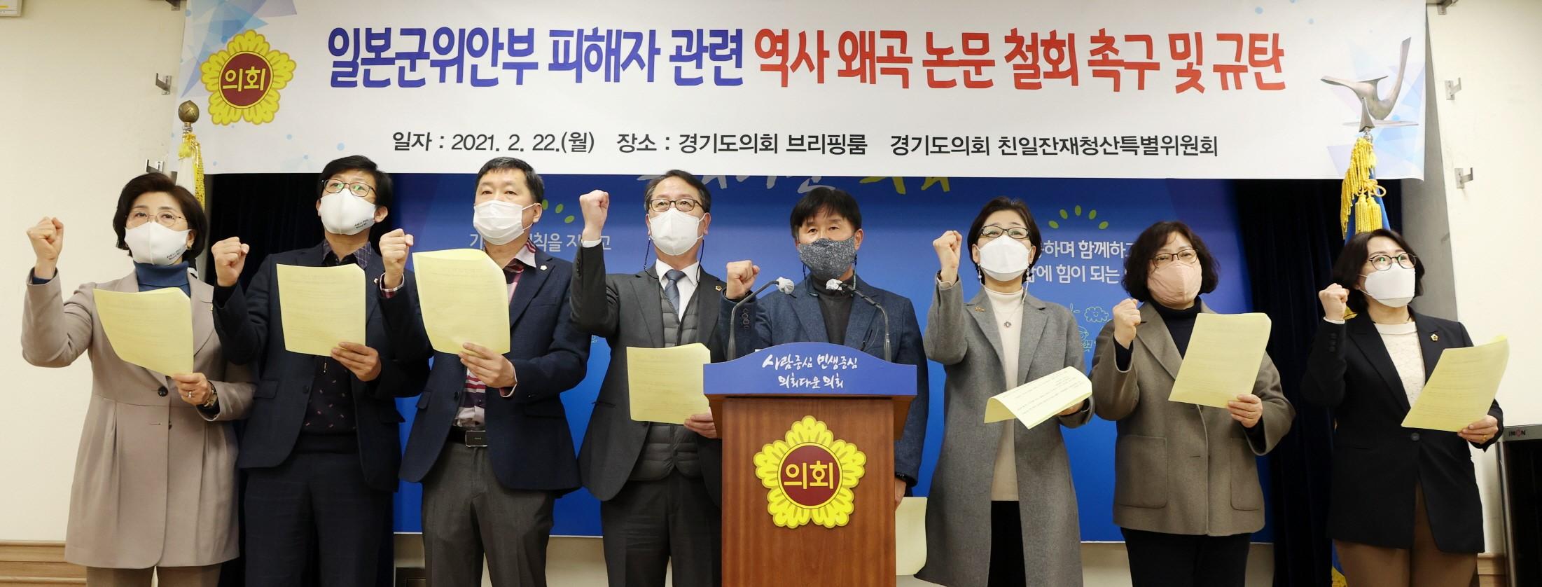 친일잔재청산 특별위원회, 일본군위안부 피해자 관련 역사왜곡 논문 철회 촉구 및 규탄 성명서 발표