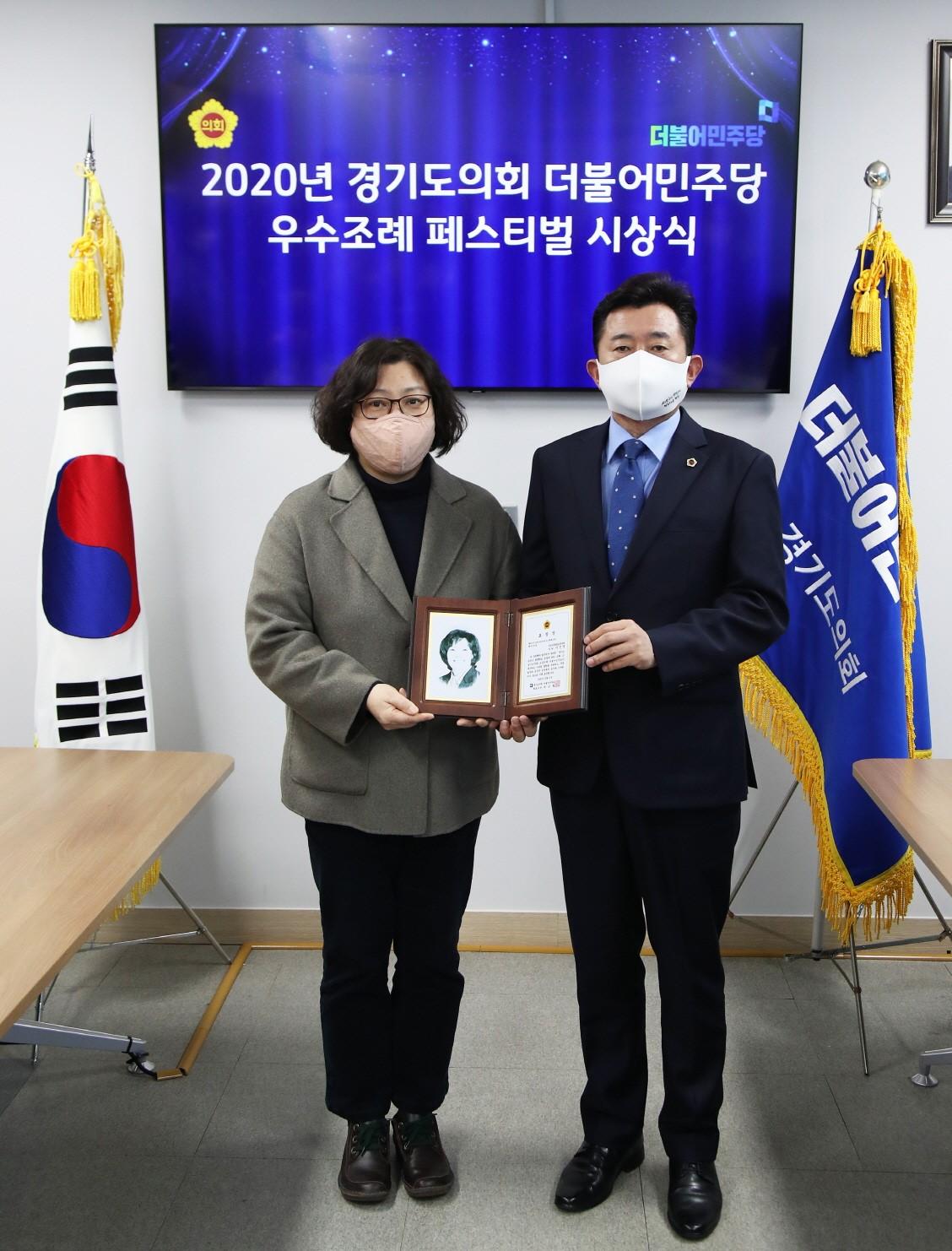 이진연 도의원, 경기도의회 교섭단체 우수조례 페스티벌 최우수상 수상