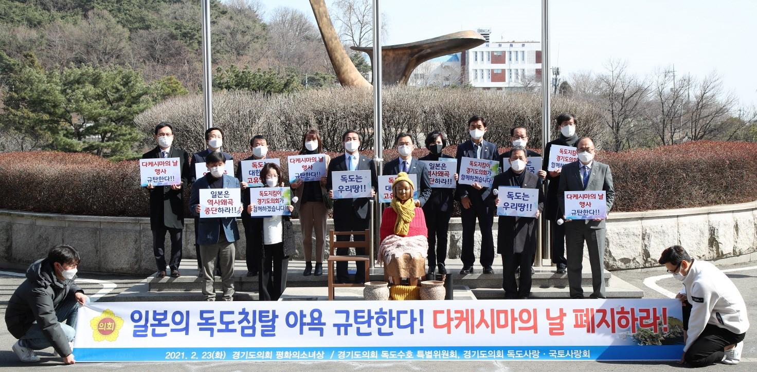 일본의 독도침탈 야욕 규탄하는 '다케시마의 날' 폐지 성명서 발표