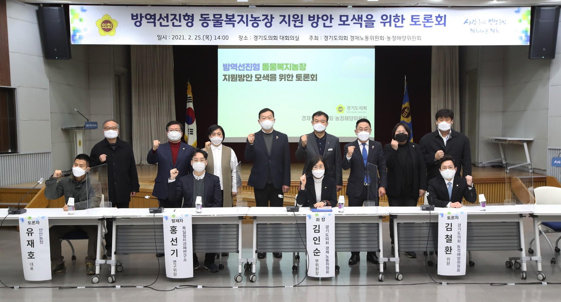 경기도의회 경제노동위원회·농정해양위원회,  '방역선진형 동물복지농장 지원 방안 모색' 토론회 공동 개최