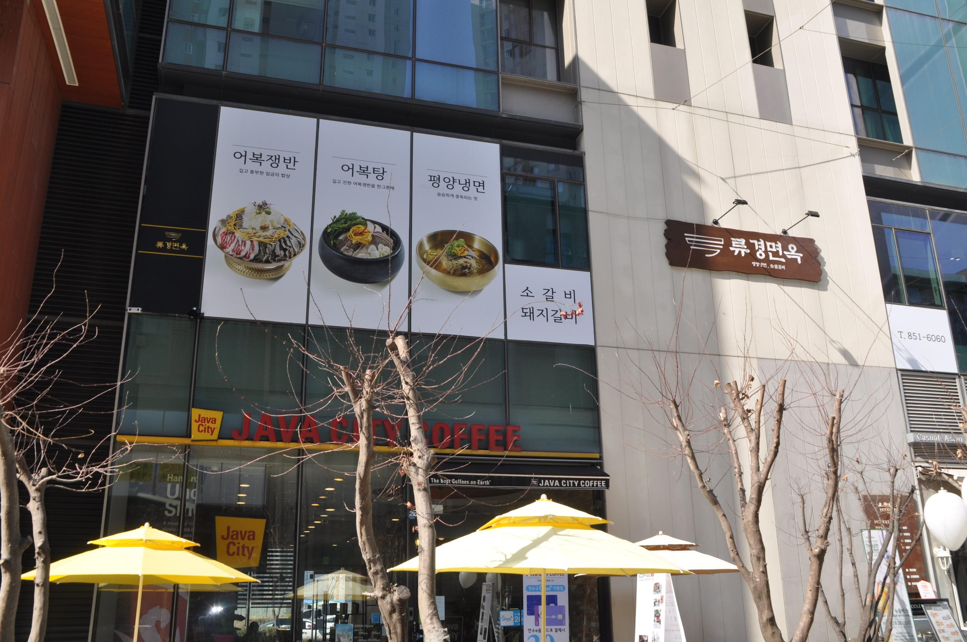 맛집 기행/인천 송도에 위치한 류경면옥