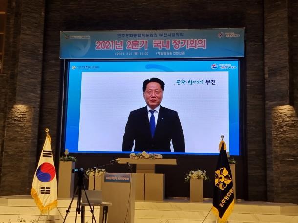 """민주평통 부천시협의회 """"2021년 2분기 정기회의 개최"""""""