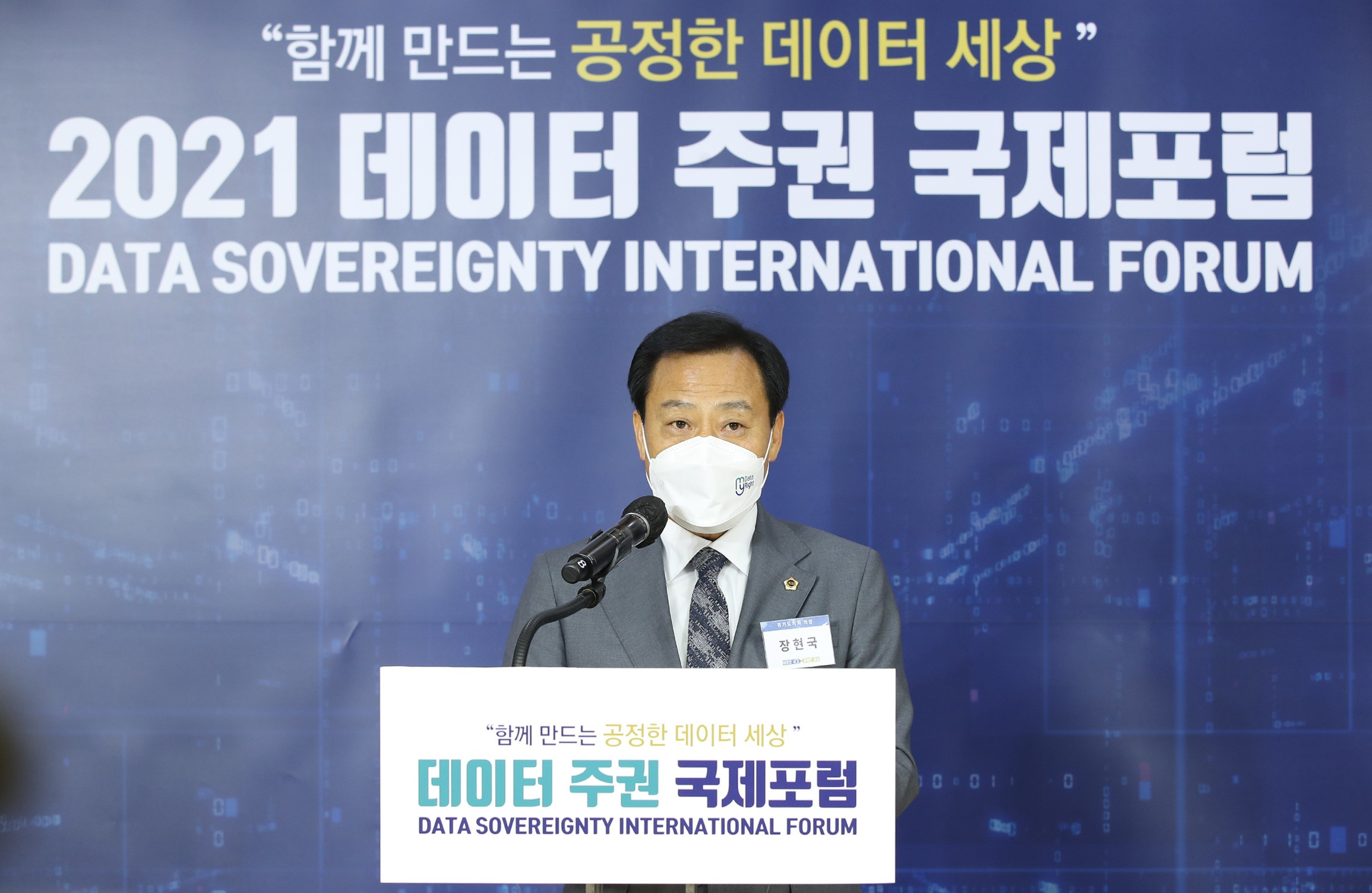 장현국 도의장, '2021 데이터 주권 국제포럼' 개회식 참석