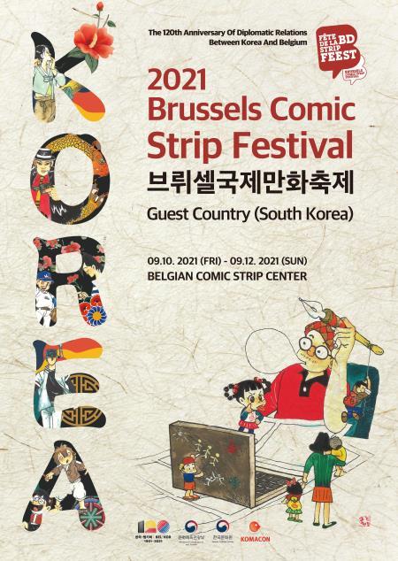 브뤼셀 국제만화축제, 한국 주빈국 초청
