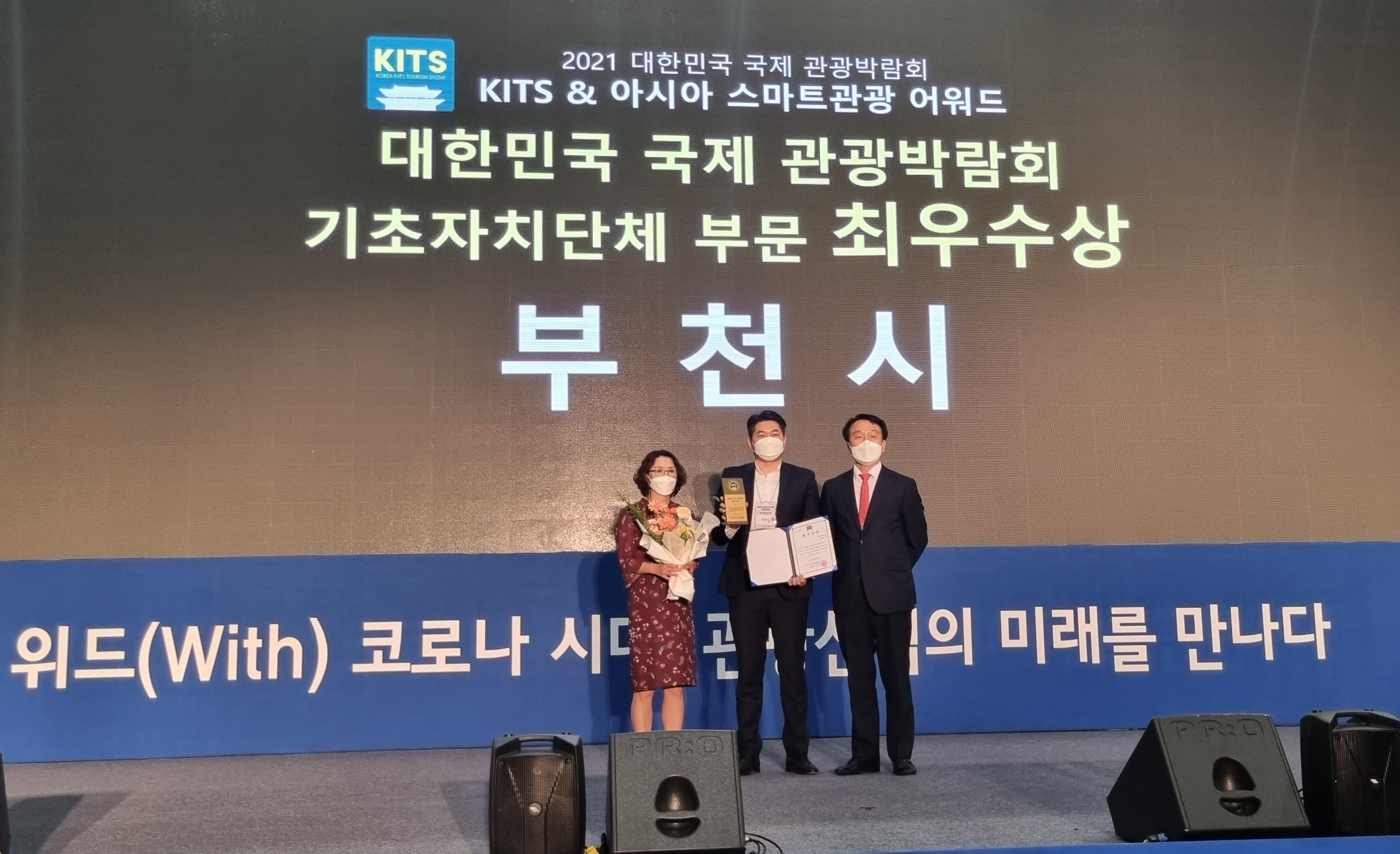 부천시, '2021 대한민국 국제 관광박람회' 최우수상 수상
