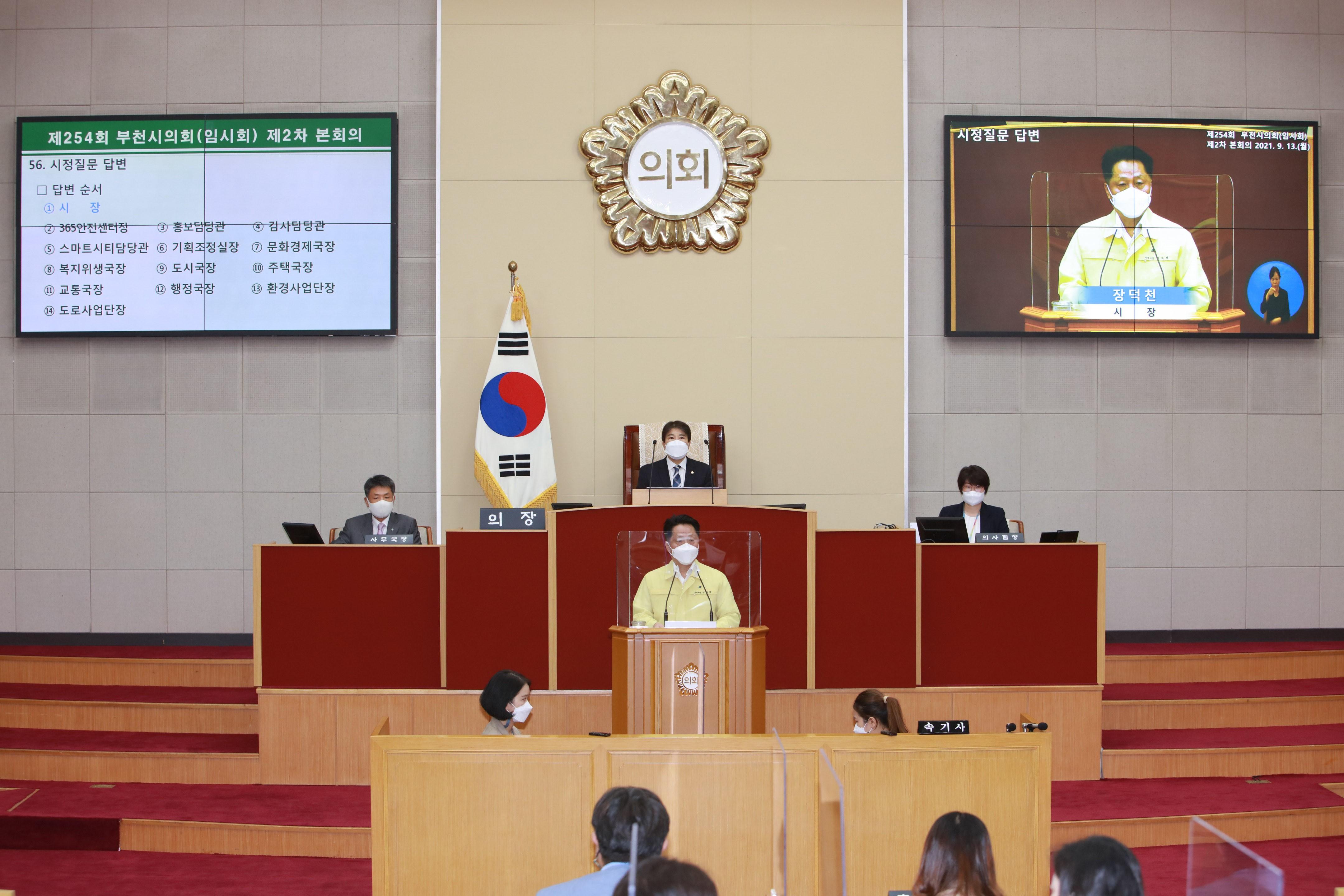 부천시의회, 제254회 임시회 마무리