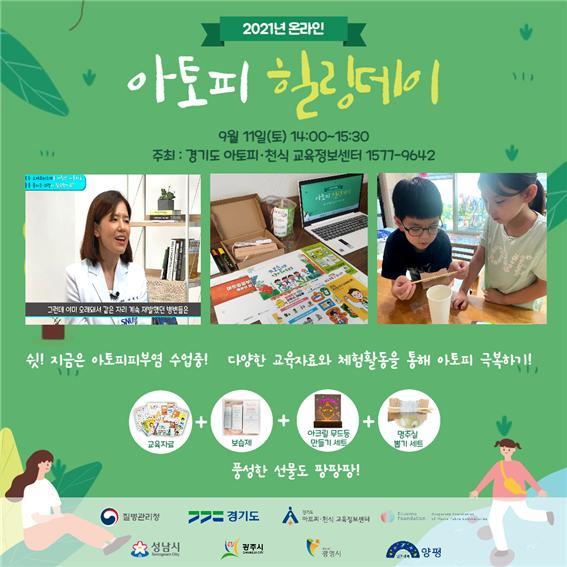 경기도, 온라인 '아토피 힐링데이' 성황리 개최‥강의도 선물도 팡팡팡!