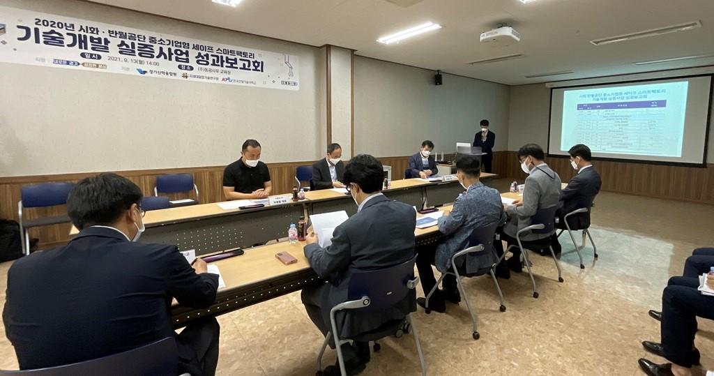 도-경기산학융합원, '세이프 스마트팩토리' 성과보고회 개최