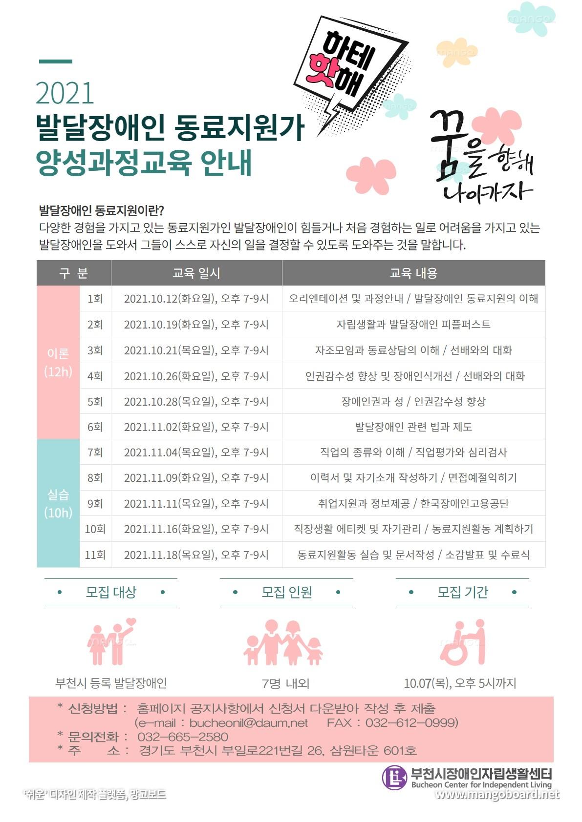부천시장애인자립생활센터  발달장애인 동료지원가 양성과정 참가자 모집
