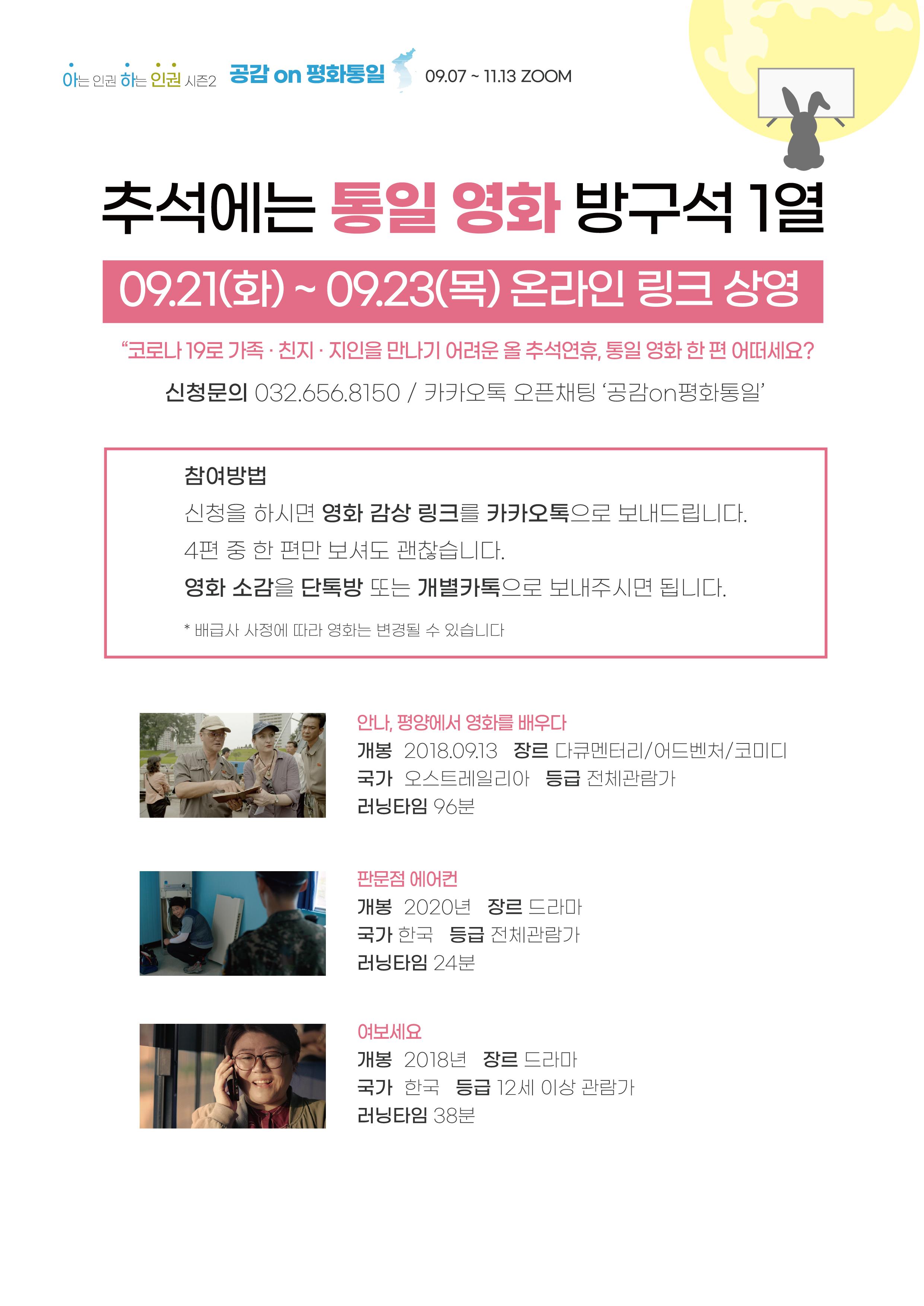 부천연대, '추석에는 통일영화 방구석 1열' 온라인 영화제 개최