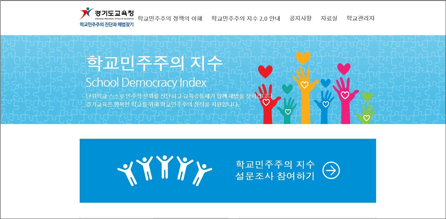 경기도교육청, 학교민주주의 지수 2.0으로 학교자치 도약